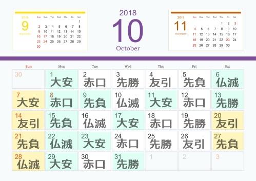 2018年10月の神社混雑予想カレンダー(七五三のお参り時期はいつ?)
