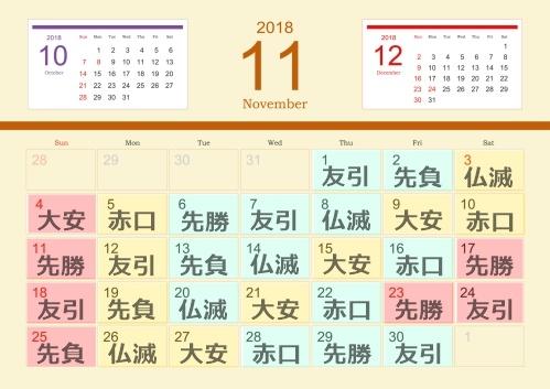 2018年11月の神社混雑予想カレンダー(七五三のお参り時期はいつ?)
