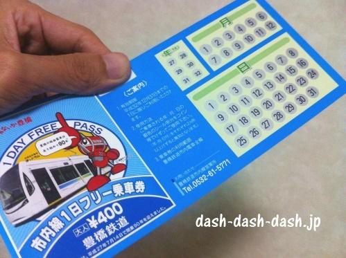 豊橋市電(路面電車)1日フリー乗車券