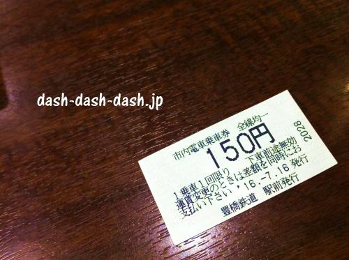 豊橋の路面電車の切符(乗車券)