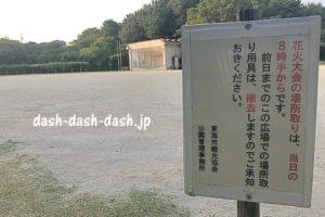 多目的広場(大池公園)01