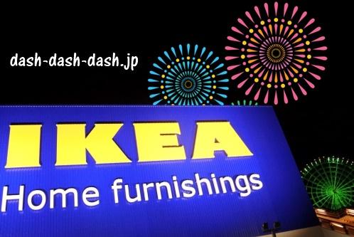 [合成]長久手花火(IKEA・モリコロパークの観覧車)