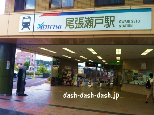 名鉄瀬戸線・尾張瀬戸駅
