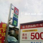 名古屋市藤が丘駅の駐車場!安いおすすめ7つ+収容台数が多い3つ!