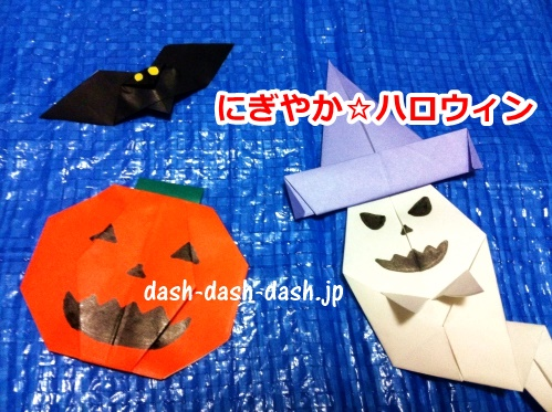 ハロウィンの折り紙(かぼちゃ・おばけ・こうもり)