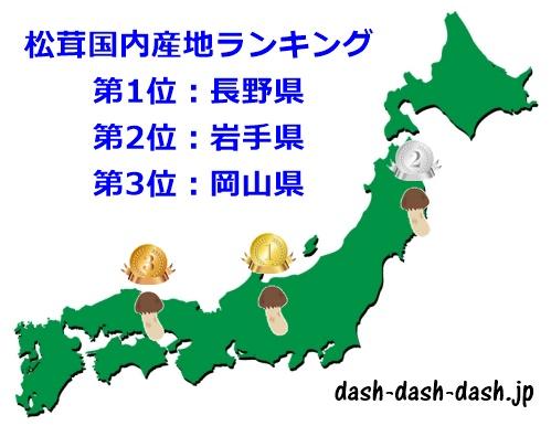 松茸国内産地ランキングベスト3