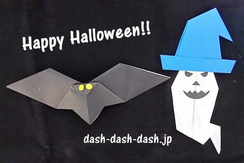 折り紙で作ったコウモリとハロウィンおばけ