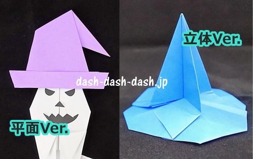 帽子(平面)をかぶったオバケと立体的なハロウィン帽子03
