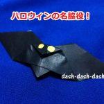 ハロウィンに使える!こうもりの折り紙!簡単な折り方にトライ!