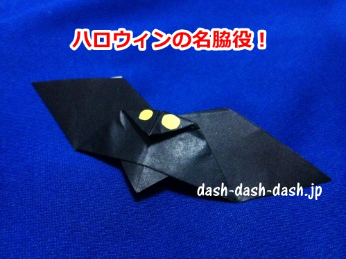 こうもりの折り紙(ハロウィン)