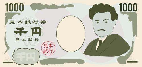 1000円札(プレゼント交換 男女兼用)