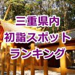 三重県の初詣スポットランキング!2018年のおすすめベスト5