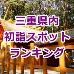 三重県内のおすすめ初詣スポットランキング