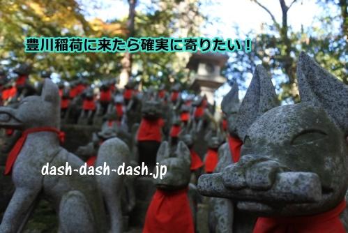 豊川稲荷の狐塚