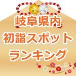 岐阜県の初詣スポットランキング!2018年のおすすめベスト5