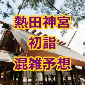 熱田神宮の初詣時期の混雑予想