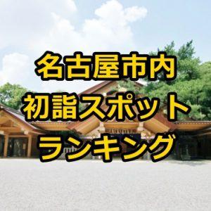 名古屋市内の初詣スポットランキング
