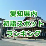 愛知県の初詣スポットランキング!2018年のおすすめベスト10