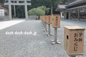 小國神社(おみくじ)01