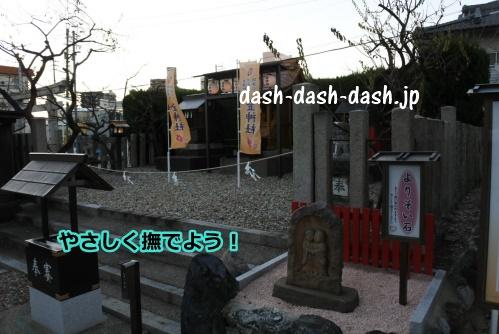 山田天満宮(御嶽神社)のよりそい石