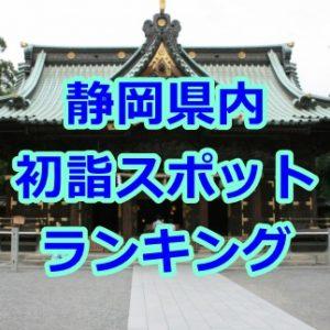 静岡県内のおすすめ初詣スポットランキング