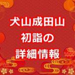 犬山成田山へ初詣!2018年の時間・混雑予想・駐車場など詳細情報