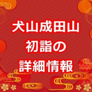 犬山成田山の初詣に関する詳細情報(時間など)