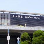 大阪駅から新大阪駅まで徒歩で行く際の時間と道順!実際の写真と共に