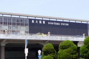 新大阪駅の外観