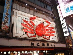 かに道楽(蟹・カニ)