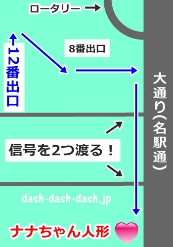 地下鉄桜通線名古屋駅からナナちゃん人形への行き方