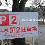 犬山城の駐車場!無料を含むイチオシ6選!住所もチェック!