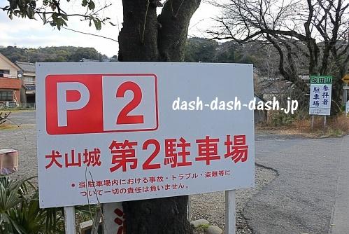 犬山城第2駐車場02