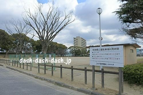 明神橋公園臨時駐車場