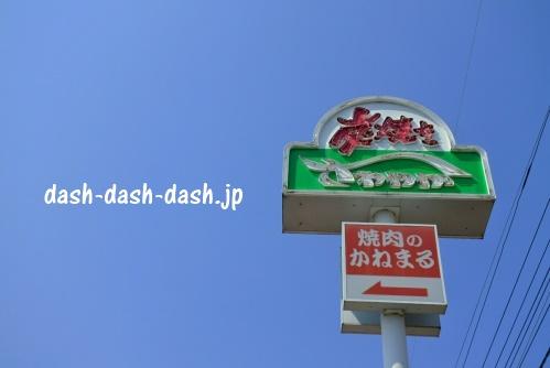 炭焼きレストランさわやか01(看板)
