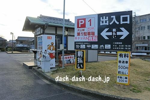 犬山城第1駐車場(キャッスルパーキング)