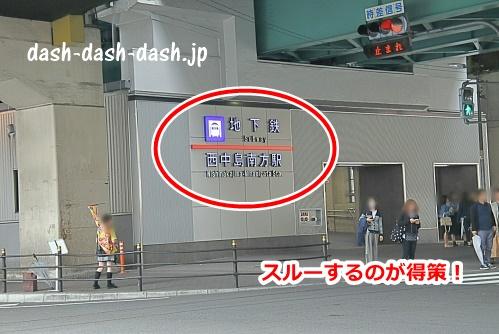 地下鉄御堂筋線・西中島南方駅