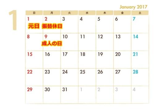 2017年1月の祝日カレンダー