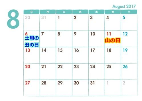 2017年8月の祝日カレンダー