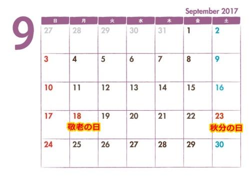 2017年9月の祝日カレンダー