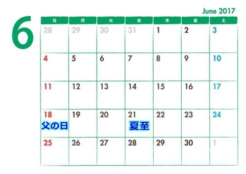 2017年6月の祝日カレンダー