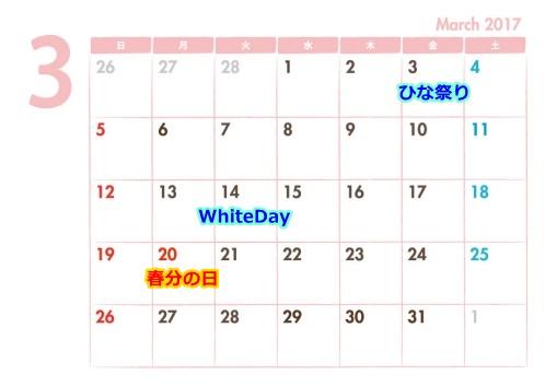 2017年3月の祝日カレンダー