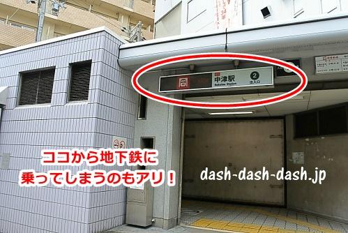 地下鉄御堂筋線・中津駅