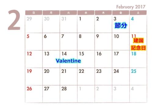 2017年2月の祝日カレンダー