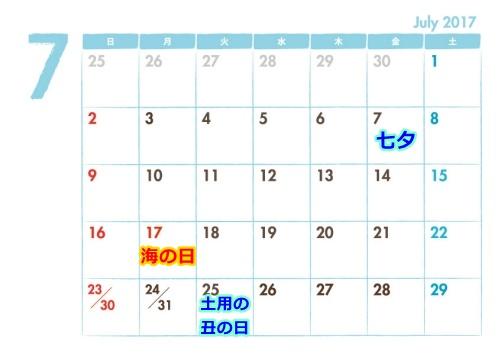 2017年7月の祝日カレンダー