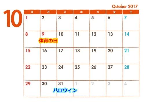 2017年10月の祝日カレンダー