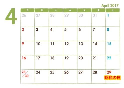 2017年4月の祝日カレンダー