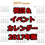 祝日のカレンダー 2017年版!年間通して一発チェック!イベントも!