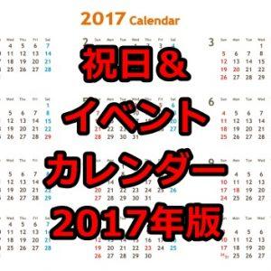 祝日・イベントカレンダー2017年版