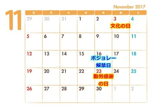 2017年11月の祝日カレンダー